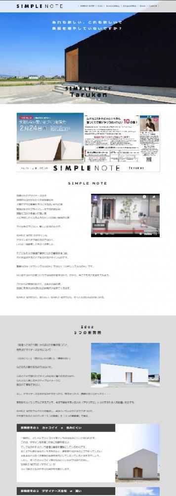 新発想の住宅のカタチ SIMPLE NOTE WEB 開設:画像