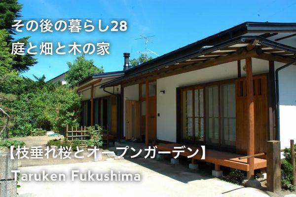 その後の暮らしNo.28 枝垂れ桜とオープンガーデン:画像