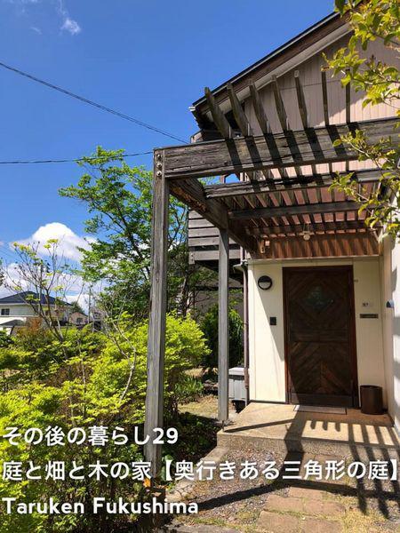 その後の暮らしNo.29 奥行きある三角形庭の家:画像