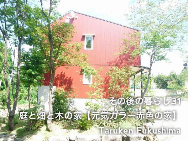 その後の暮らしNo.31 元気カラー赤色の家:画像