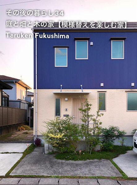 その後の暮らしNo.34 模様替えを楽しむ家:画像