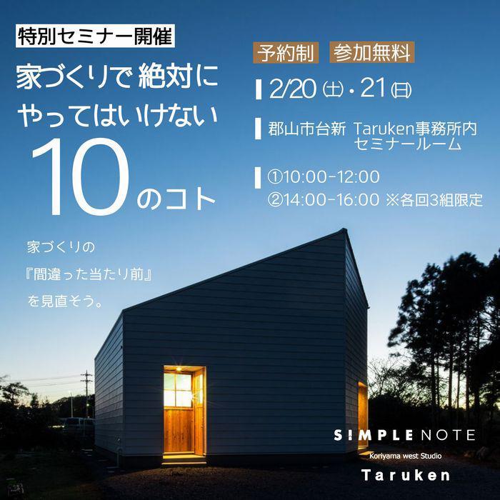 2月20日(土)・21日(日)家づくりセミナー『絶対にやってはいけない10のコト』開催致します!:画像