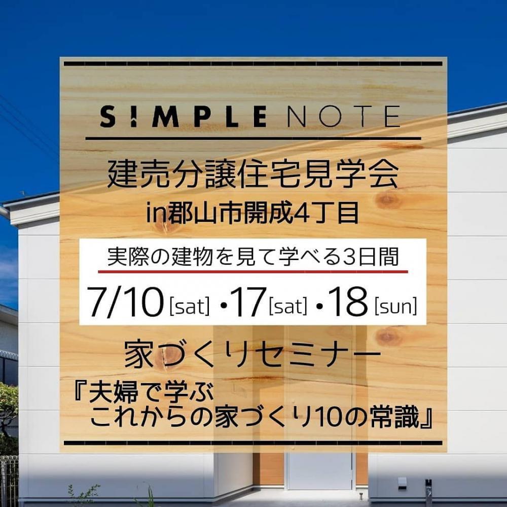 【7月】開成4丁目建売住宅見学会&家づくりセミナー開催:画像