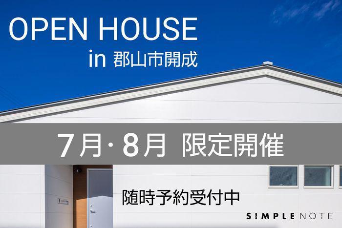 【7月・8月限定開催】SIMPLENOTE開成建売分譲完成見学会:画像