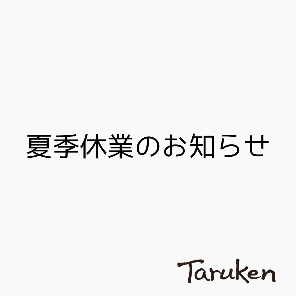 【夏季休業のお知らせ】:画像