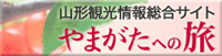 yamagata-tabi.jpg