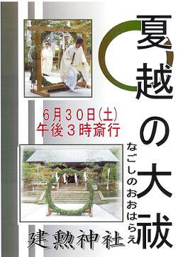 ☆夏越の大祓 『茅の輪くぐり』☆:画像