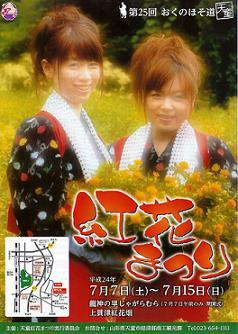 ☆第25回 おくのほそ道 天童紅花まつり☆:画像