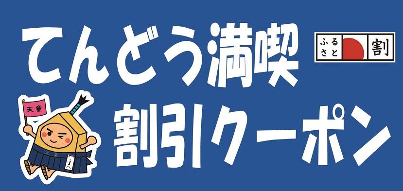 ☆てんどう満喫割引クーポン☆