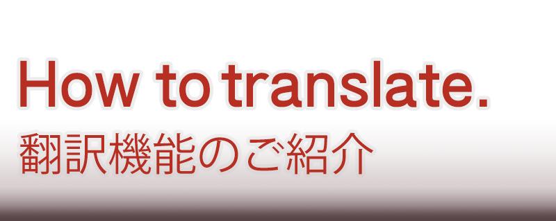 【翻訳機能のご紹介】 How to translate:画像