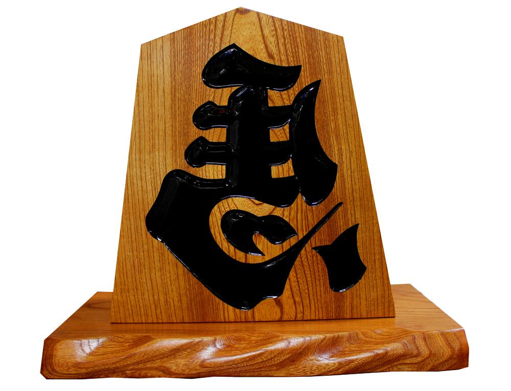 飾り駒1尺 「左馬」21,000円【約30cm】 斉藤将棋製作所 作:画像