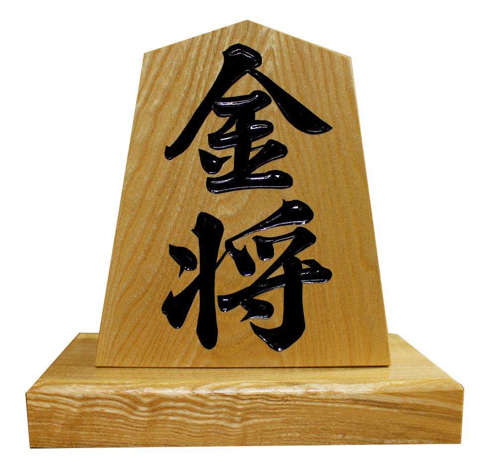 飾り駒(白木)5寸 「金将」4,320円【約15cm】 天童佐藤敬商店 作:画像