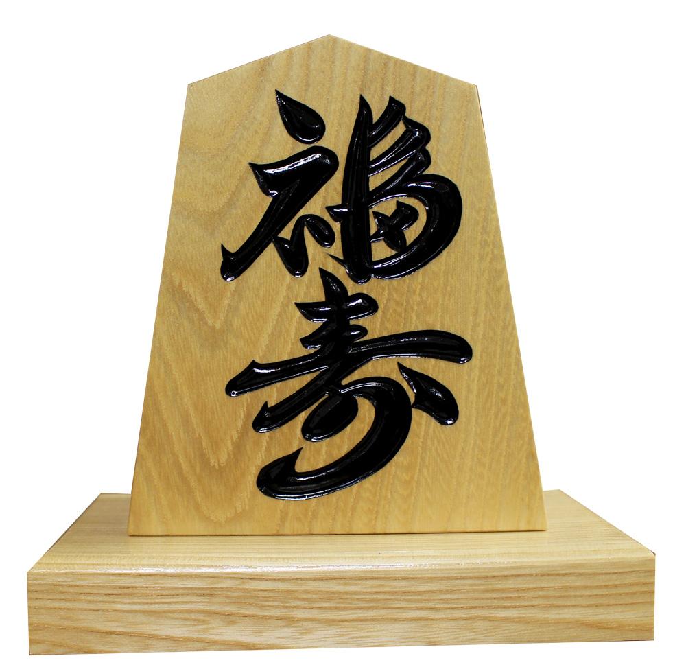 飾り駒(白木)5寸 「福寿」4,320円【約15cm】 天童佐藤敬商店 作:画像