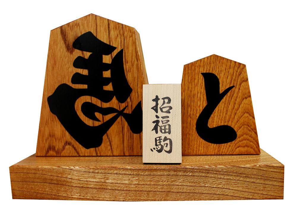招福駒(書)2,750円 中島清吉商店 作:画像