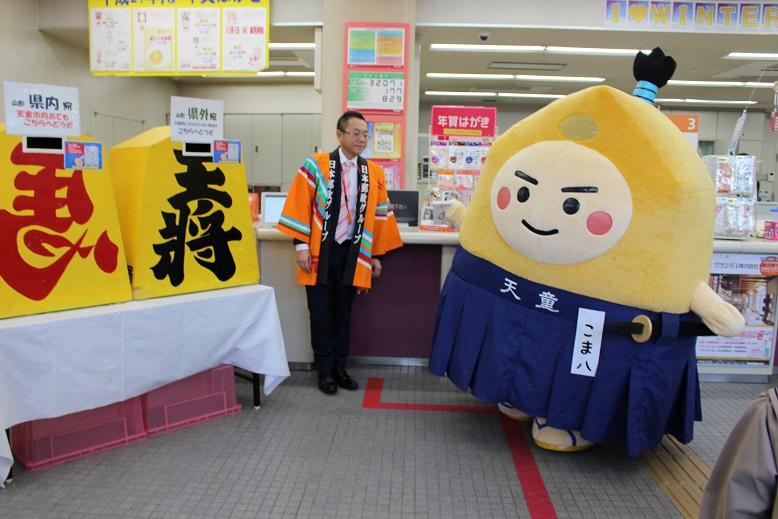 「天童こま八」くんに年賀状を書こう!!