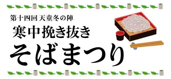 「寒中挽き抜きそば」を食べに天童に行こう!(2月28日まで開催):画像