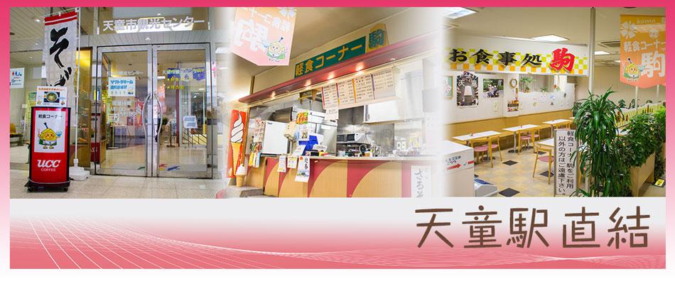 軽食コーナー駒のご案内:画像