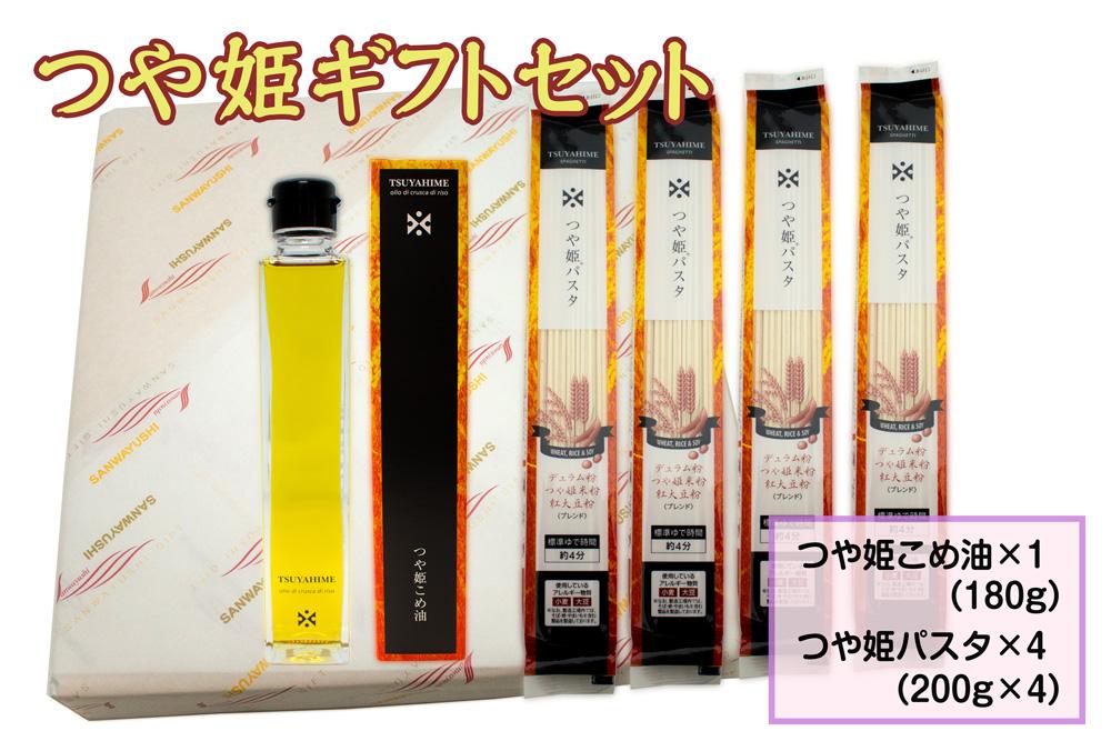つや姫 ギフトセット(三和油脂)3240円:画像