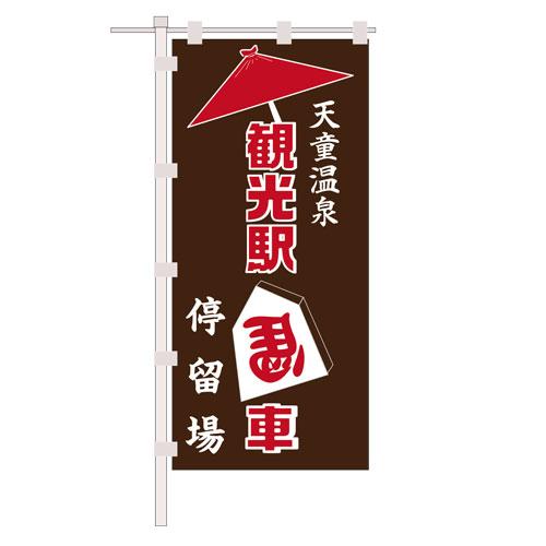 【無料周遊バス】観光駅馬車4月からの時刻表