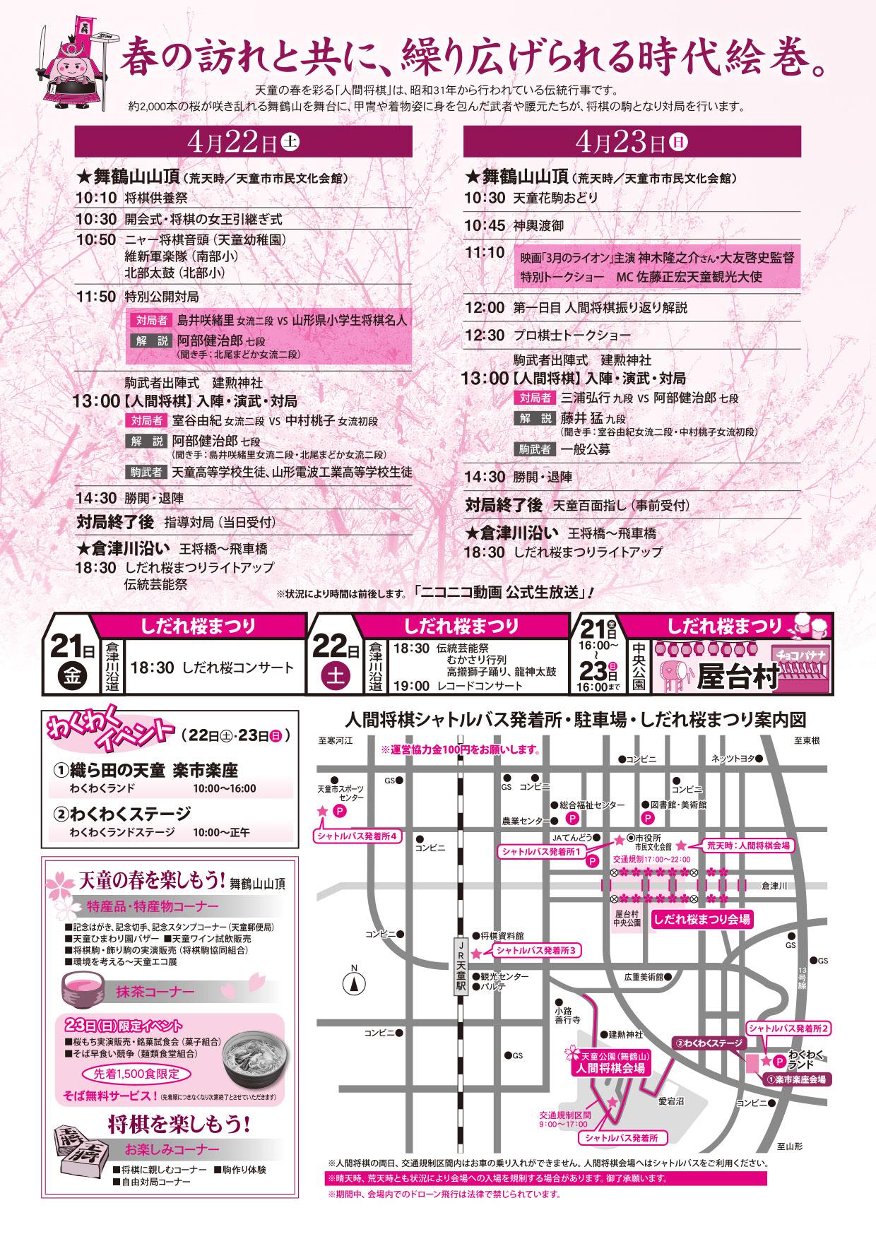 天童桜まつり「タイムテーブル」公開:画像