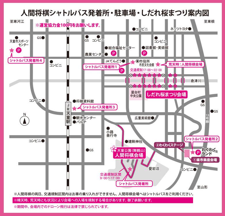 【天童桜まつり】人間将棋に自転車・バイクでお越しのお客様へ:画像