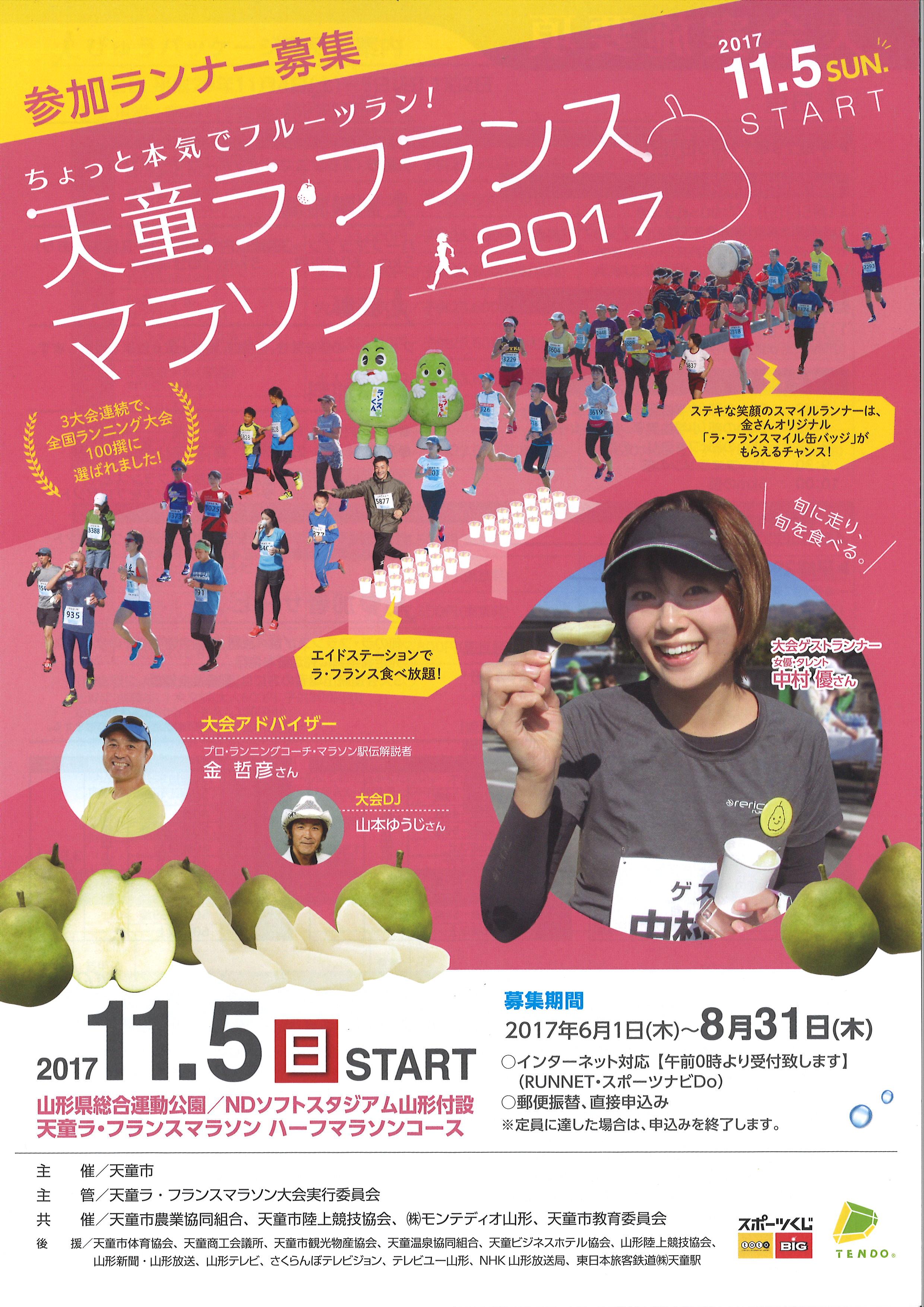 ☆天童ラ・フランスマラソン2017☆