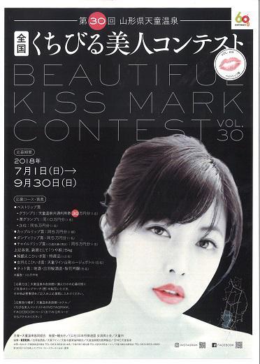 ☆第30回 山形県天童温泉 全国くちびる美人コンテスト☆