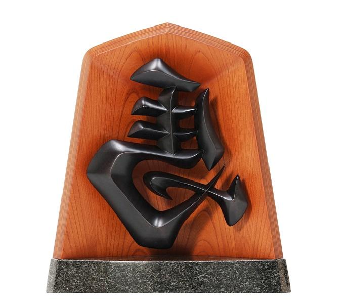 飾り駒「MAIZURU」 324,000円 天童木工