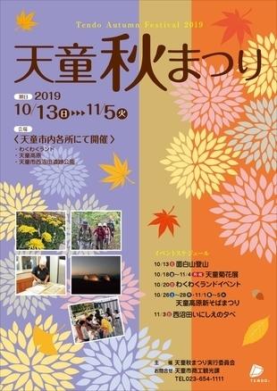 ☆2019年天童秋季节日☆:图片