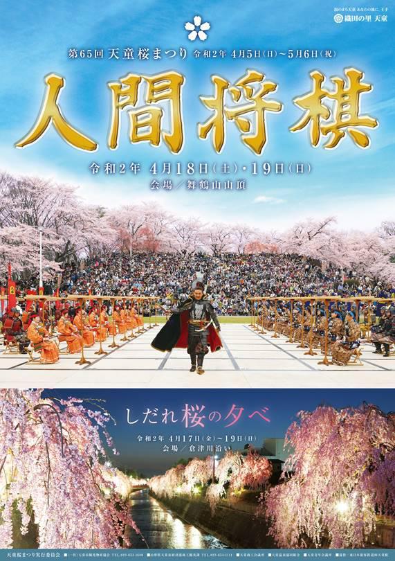 天童桜まつりイベント中止のお知らせ:画像