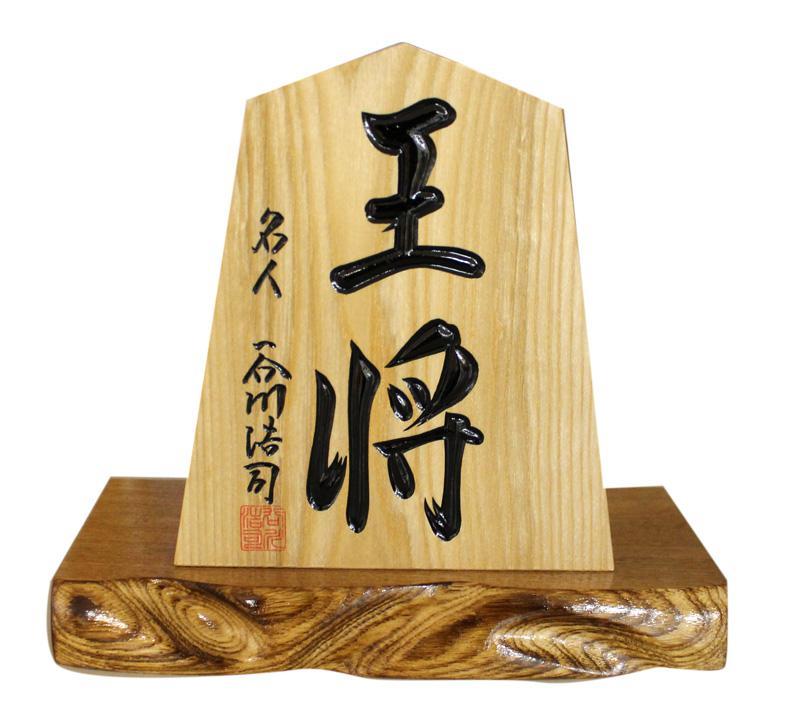 飾り駒6寸台付「王将」谷川浩司書(稚山作)  7,500円:画像