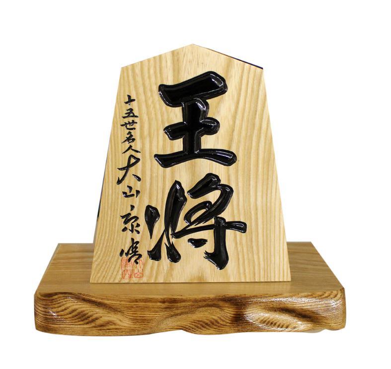飾り駒6寸台付「王将」大山康晴書(稚山作)  7,500円:画像