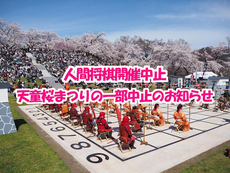 第66回天童桜まつりイベント中止のお知らせ:画像