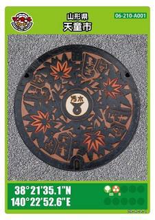 「【道の駅天童温泉・もり〜な天童】マンホールカード配布の一時中止について」の画像