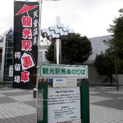 【9/14まで】天童~山寺無料アクセス!「観光駅馬車」が毎日運行!