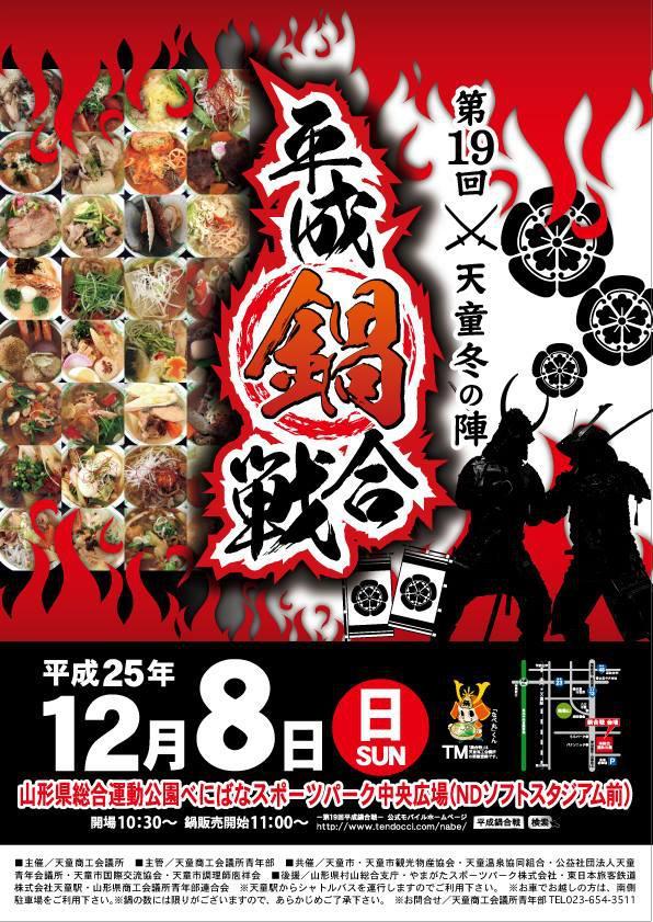 【12/8】第19回平成鍋合戦開催!★天童の冬イベント★