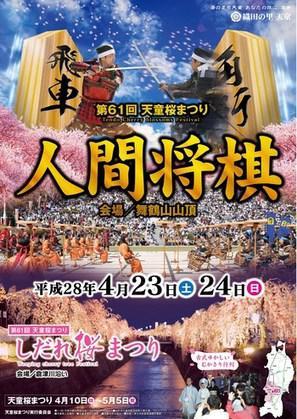 【4/23・24】第61回天童桜まつり・人間将棋