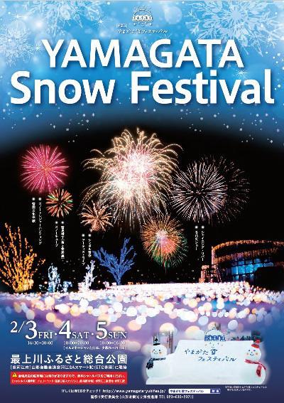 【2/3.4.5】やまがた雪フェスティバル開催!/