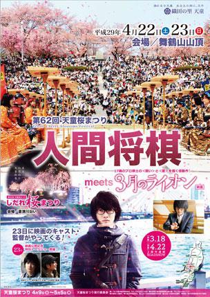 【4/22・23】人間将棋開催!23日神木隆之介さん来場!