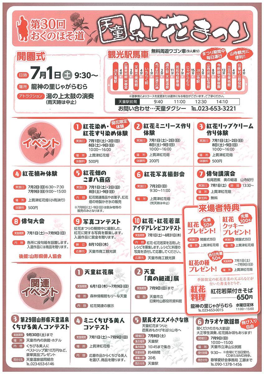 【7/1~9】第30回おくのほそ道天童紅花まつり