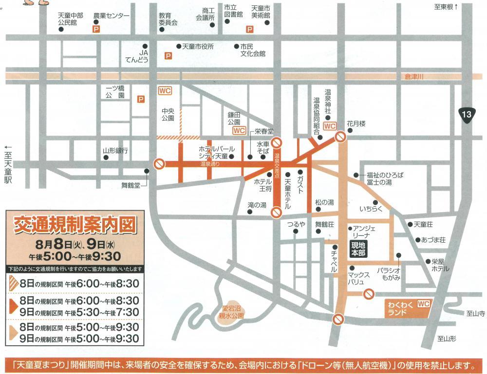 【8/8・9】「天童夏まつり」における交通規制のお知らせ:画像