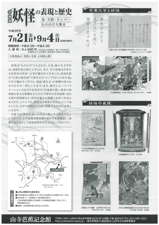 【山寺芭蕉記念館】「妖怪の表現と歴史」企画展!