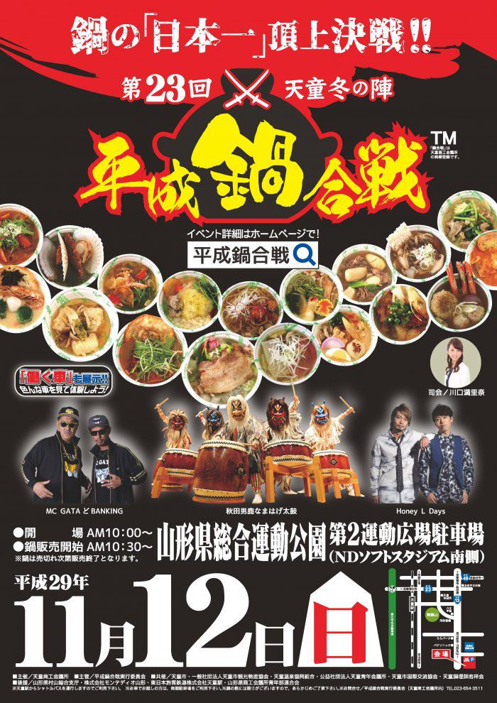 【11/12】今年も開幕!「平成鍋合戦」