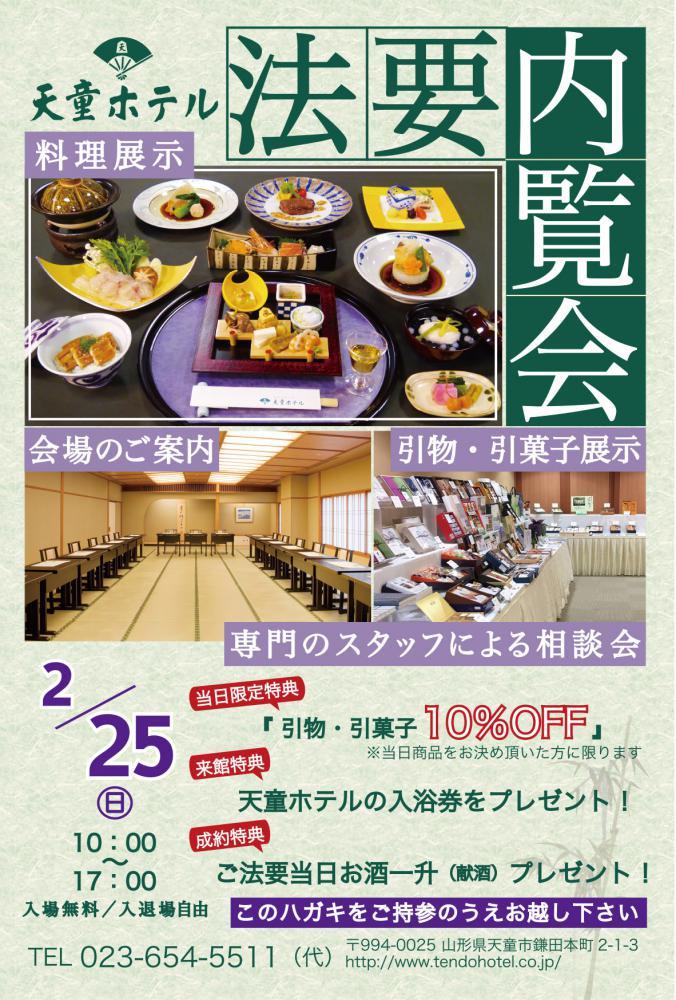 【2/25】ご法要内覧会を開催します!:画像