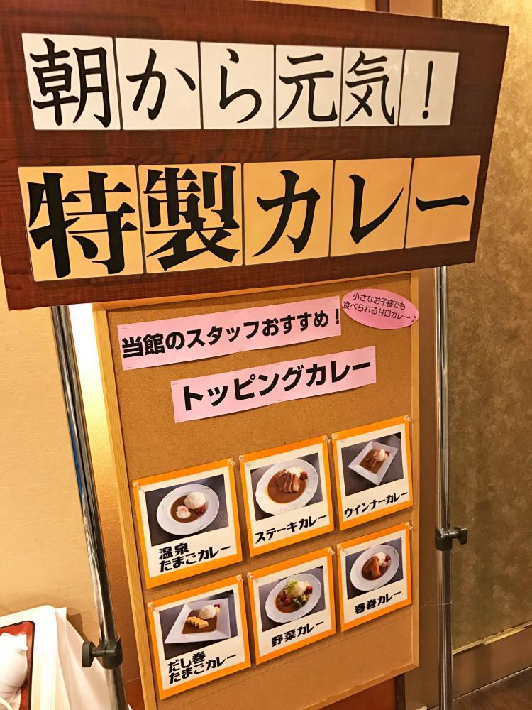 天童ホテルの「トッピング朝カレー」ぜひお楽しみ下さい!:画像