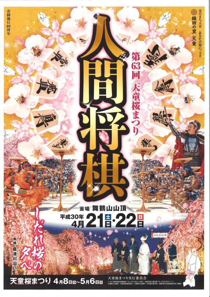第63回天童桜まつり人間将棋《2018年4月21日・22日》開催!