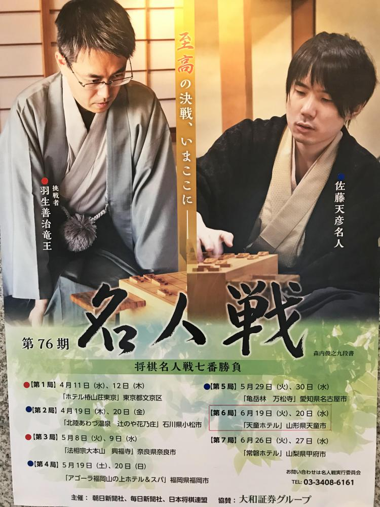 [6/19, 20] The 76th shogi Meijin match seventh game sixth station holding <guidance of wooden stand for placing tableware on commentary society>: Image