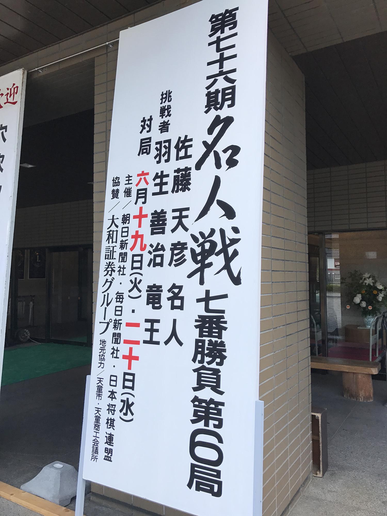 【第76期名人戦七番勝負第6局】大盤解説会始まります!