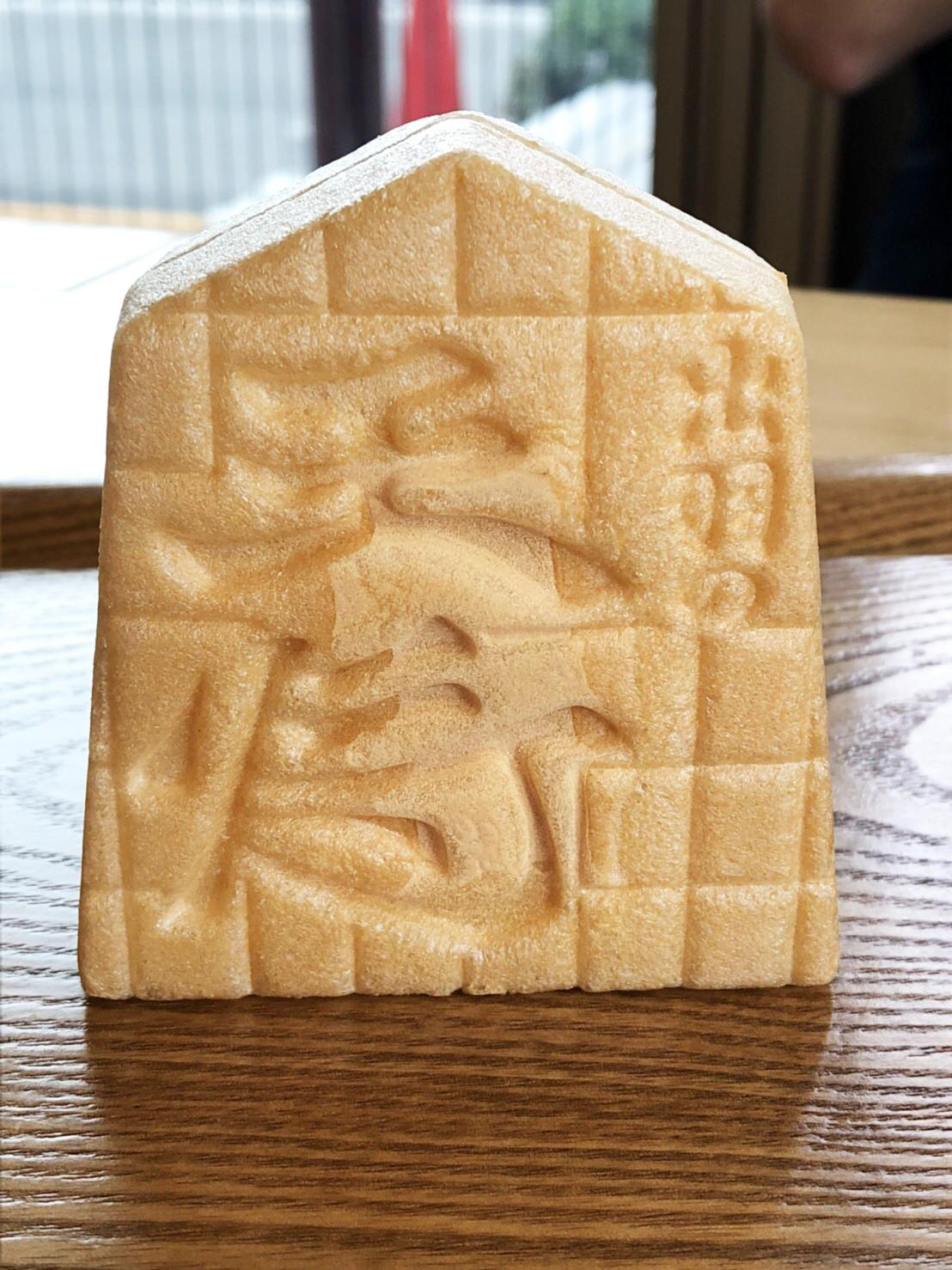 """""""We love Tendo shogi"""" in the ice middle provided by Meijin match★"""