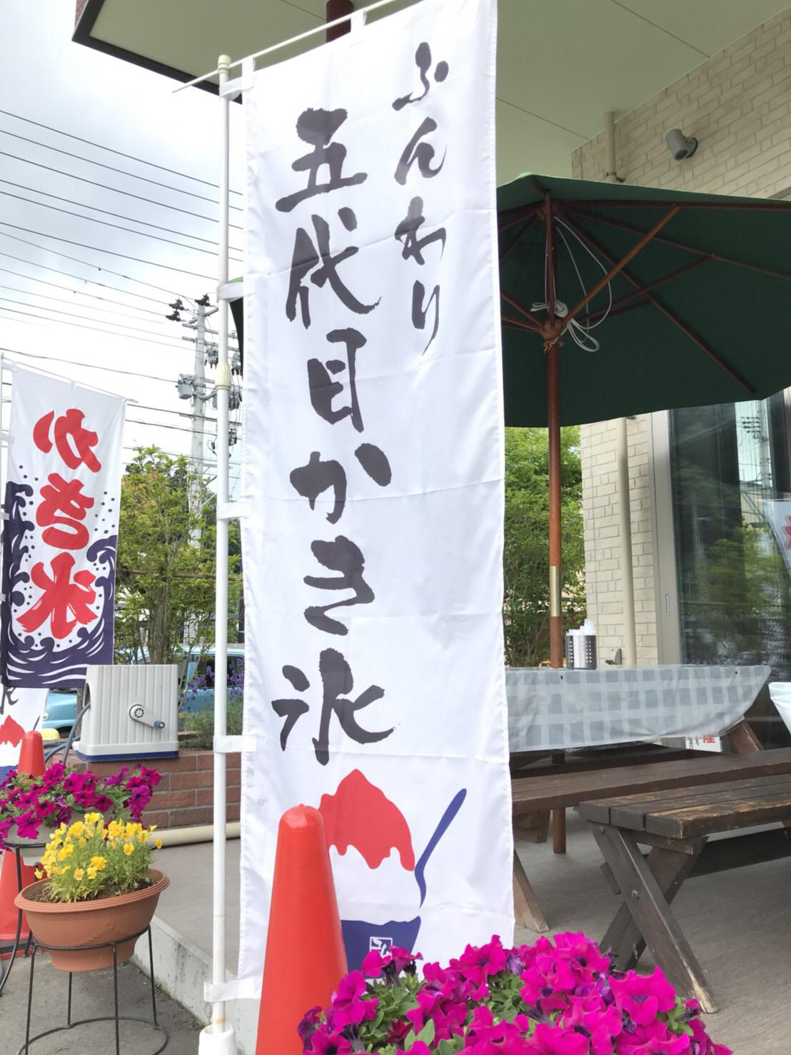 山形産佐藤錦で作ったかき氷『さくらんぼヨーグルト』
